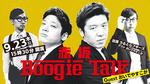 赤坂 Boogie Talk ※修正.jpg