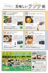 びぃふりー9月号_WEB-2.jpg