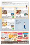 びぃふりー9月号_WEB-3.jpg