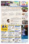 びぃふりー9月号_WEB-6.jpg