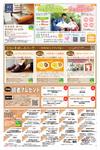 びぃふりー9月号_WEB-7.jpg