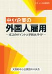!HPに!【表紙】外国人雇用ガイド.NJ出版.2019年8月.jpg