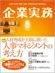 企業実務.表紙.2019年8月号.jpg