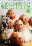 経営情報.表紙.jpg