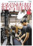 表紙.経営情報.2019年7月号.jpg