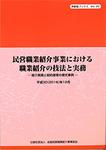 民商教.表紙.jpg