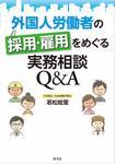 Q&A.表紙.帯なし.jpg