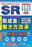 SR.55.表紙.jpg