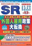 SR.表紙.jpg