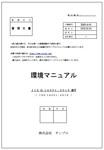 環境マニュアル新表紙.jpg