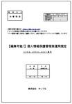 個人情報管理策表紙