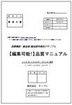 表紙ISO13485