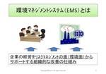 ISO14001入門201502