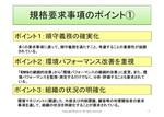 ISO14001入門201503