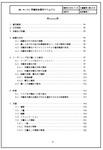 ISO45001マニュアル目次