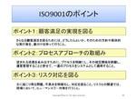 ISO9001入門201502