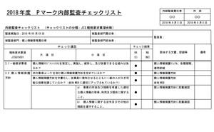 Pマーク内部監査適合