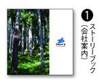 01ストーリーブック(会社案内).jpg