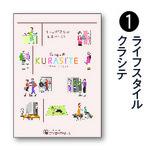 01ライフスタイル クラシテ.jpg