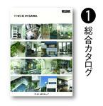 01総合カタログ.jpg