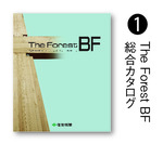 01The Forest BF総合カタログ.jpg