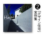 02「デザイン住宅」実例集.jpg