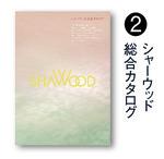 02シャーウッド総合カタログ.jpg