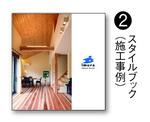 02スタイルブック(施工事例).jpg