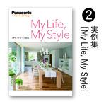 02実例集「My Life, My Style」.jpg