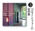 03「デザインリフォーム」実例集.jpg
