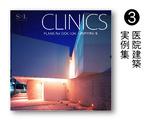 03医院建築実例集.jpg