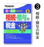 03相続・贈与の税金.jpg