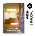 04「医院建築」実例集.jpg