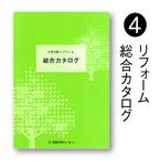 04リフォーム総合カタログ.jpg