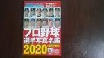2020誕生日プレゼント4.jpg