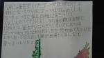 カマキリ・ゴーヤ成長記録 (2).jpg