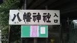 赤羽八幡神社 (2).jpg