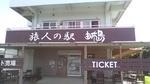 旅人の駅由布島.jpg