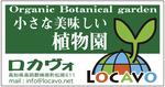 小さな美味しい植物園ロゴマーク.jpg