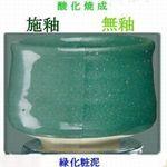 色化粧泥4(緑).jpg