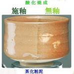 茶化粧泥8(茶).jpg