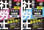真島の社労士3.jpg