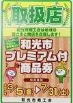 プレミアム商品券取扱店2 (2).jpg