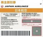 JAL 20200531_000021.jpg