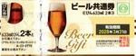 ビール券788