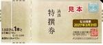 清酒 特選 2399.jpg