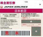 JAL2018夏20180519.jpg