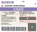 JAL2019冬