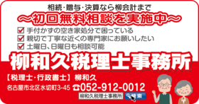 広告北_柳税理士様_21-08_web.png