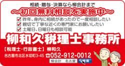 広告北_柳税理士様_web3.png